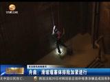 [甘肃新闻]舟曲:滑坡堰塞体排险加紧进行