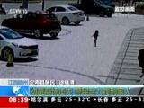 [朝闻天下]江西赣州 幼童商场走失 警民合力找到家人