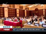 海西财经报道 2018.07.20 - 厦门电视台 00:09:09