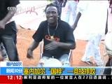 """[新闻30分]塞内加尔""""国粹""""—竞技摔跤"""