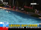 [新闻直播间]广西南宁 儿童泳池溺水 退休护士紧急救援