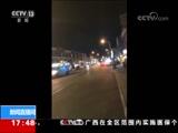 [新闻直播间]加拿大 多伦多市发生枪击 14人遭枪击 1名女性不治身亡
