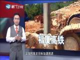 新闻斗阵讲 2018.07.24 - 厦门卫视 00:24:28