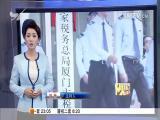 构建税收征管新格局 提升纳税人成就感 视点 2018.07.25 - 厦门电视台 00:14:23