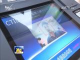 """""""e政务""""便民服务站:自助 高效 便捷 视点 2018.07.26 - 厦门电视台 00:10:50"""