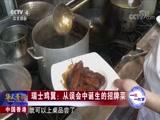 瑞士鸡翼:从误会中诞生的招牌菜 华人世界 2018.07.27 - 中央电视台 00:03:14