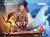 沧海神话Ⅱ(二十九)爱情的火花 斗阵来讲古 2018.07.30 - 厦门卫视 00:29:17