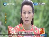 天龙传奇(24)斗阵来看戏 2018.07.28 - 厦门卫视 00:48:29