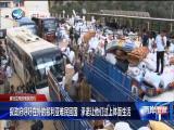 喜忧互现的难民危机 两岸直航 2018.7.31 - 厦门卫视 00:29:27