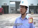 《大国基业—筑梦》(3) 长沙之巅 走遍中国 2018.08.01 - 中央电视台 00:26:21