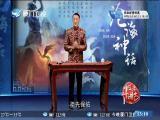 沧海神话II(三十一) 起义的前兆 斗阵来讲古 2018.08.01 - 厦门卫视 00:29:02