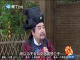 天龙传奇(28)斗阵来看戏 2018.08.01 - 厦门卫视 00:49:05