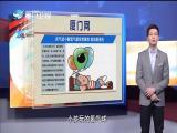 新闻斗阵讲 2018.8.2 - 厦门卫视 00:24:53