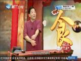 闽南美食传奇(四) 斗阵来讲古 2018.08.03 - 厦门卫 00:29:38