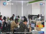 两岸新新闻 2018.08.04 - 厦门卫视 00:28:30