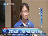 两岸新新闻 2018.8.5 - 厦门卫视 00:57:34
