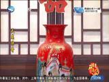 天龙传奇(31)斗阵来看戏 2018.08.04 - 厦门卫视 00:49:00