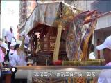 """""""文馆三妈""""阔别三百年后""""回家"""" 十分关注 2018.8.7 - 厦门电视台 00:09:30"""
