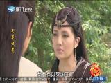 天龙传奇(35)斗阵来看戏 2018.08.08 - 厦门卫视 00:49:42