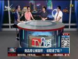 商品房公摊面积,该取消了吗? TV透 2018.8.8 - 厦门电视台 00:24:55
