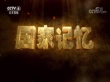 20180808 《会师井冈山》系列 第一集