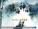 沧海神话II(三十六)兄弟绝情 斗阵来讲古 2018.08.09 - 厦门卫视 00:29:59