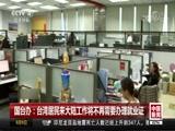 [中国新闻]国台办:台湾居民来大陆工作将不再需要办理就业证