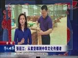 老挝 张廷江:从卖货郎到中华文化传播者 华人世界 2018.08.09 - 中央电视台 00:01:33