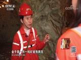 《大国基业——大国金路》(5) 绿满金山 走遍中国 2018.08.10 - 中央电视台 00:25:53