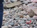 石块也能用来烹饪美食 是真的吗?2018.08.14 - 中央电视台 00:09:32