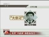 """[视频]【揭开""""全能神""""邪教真面目】邪教起源"""