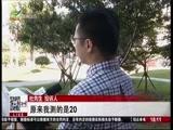 《直播南京》 20180813