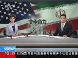 [新闻30分]伊朗 哈梅内伊:不谈判也不主动开战
