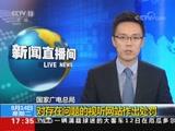 [新闻直播间]国家广电总局 对存在问题的视听网站作出处罚