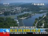 [新闻30分]中国4项目入选世界灌溉工程遗产 都江堰 灵渠 姜席堰 长渠入选