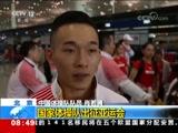 [朝闻天下]雅加达亚运会 国家体操队出征亚运会