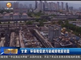 [甘肃新闻]甘肃:环保税促进污染减排效应初显