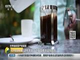 """[经济信息联播]世界咖啡原产地调查 探秘""""蓝山""""咖啡:经销商利用社交媒体开拓中国市场"""