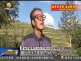[甘肃新闻]会宁青江驿:40年栉风沐雨 解决温饱奔小康