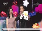 [我爱满堂彩]魔术《水果礼物预言箱》 表演:王禹