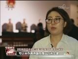 [视频]【铭记!日本宣布无条件投降73周年】珍贵史料