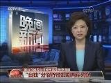 """[视频]国台办回应台湾修改高中历史课纲:""""台独""""分裂行径加剧两岸对抗"""