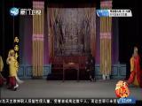 两国争龙(4)斗阵来看戏 2018.08.16 - 厦门卫视 00:48:43