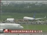 [视频]厦航客机降落时偏出跑道 无人受伤