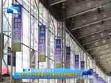 [湖北新闻]湖北700多个特色粮油产品参加首届中国粮交会