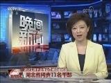 [视频]【武汉生物不合格百白破疫苗问题】湖北省问责11名干部