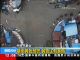 [新闻30分]中央气象台 暴雨黄色预警 冀鲁辽有暴雨
