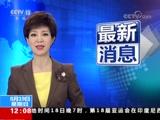 [新闻30分]2018雅加达亚运会·女排小组赛 中国队3:0战胜越南队
