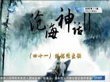 沧海神话 (四十一)刘铭传出征 斗阵来讲古 2018.08.20 - 厦门卫视 00:30:07