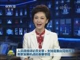 [视频]人民日报评论员文章:支持港澳台同胞共享国家发展机遇的重要举措